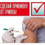 сделай прививку от гриппа